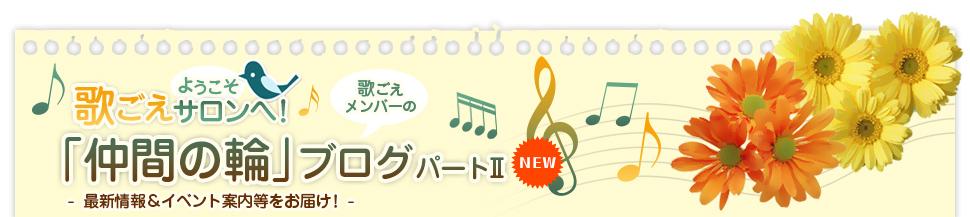 ようこそ歌ごえサロンへ!歌ごえメンバーの「仲間の輪」ブログパート�U